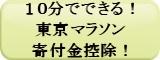 東京マラソン寄付金控除