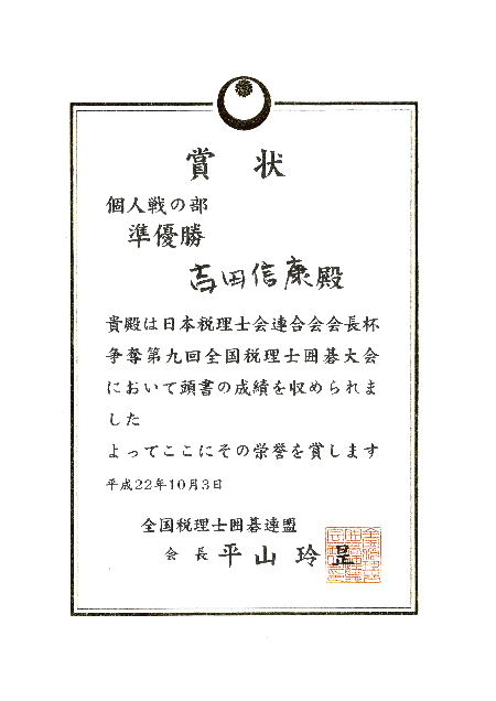 税理士会賞状
