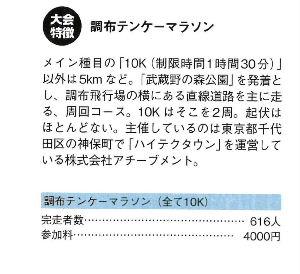 (5)ランナーズ5月号61ページ(300)