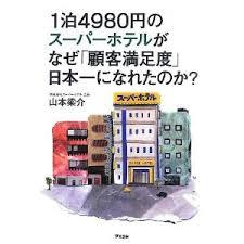 4980円のスーパーホテル