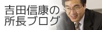 吉田信康の所長ブログ
